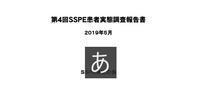 第4回SSPE患者実態報告書ができました。 - SSPE 青空の会のブログ