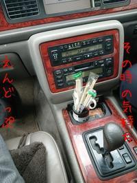 昔は高級車だった・・・ - doppler