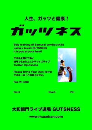 人生、ガッツと健康! - 大和龍門ライブ道場ガッツネス