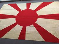 令和元年8月18日  海軍大将旗 - 軍隊屋「前さん」今日の一人言!