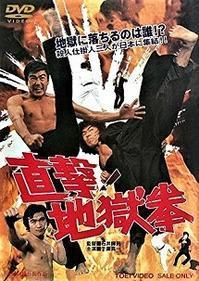 「直撃!地獄拳」The Executioner  (1974) - なかざわひでゆき の毎日が映画三昧