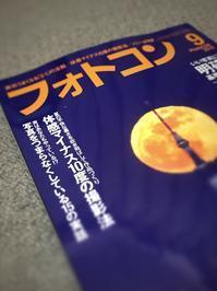 フォトコン9月号 - Digital Photo Diary