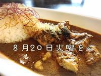 changよりお知らせです(^^) - 阿蘇西原村カレー専門店 chang- PLANT ~style zero~