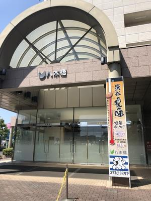 猛暑の熊谷に行ってきました③(八木橋百貨店で雪くま♪) - リタイア夫と空の旅、海の旅、二人旅