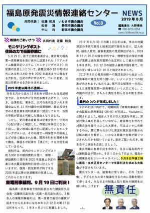 原発震災センター、ニュースレター第8号発行 - 風のたよりー佐藤かずよし