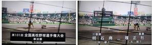 甲子園は準決勝・雨の影響で10時開始…2019/8/20 - 徳ちゃん便り