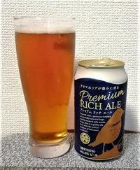 DHCプレミアムリッチエール~麦酒酔噺その1,068~歳を取って感じること - クッタの日常