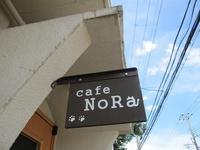 cafe NoRa (兵庫・甲子園口) - さんころのにっき