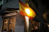 El Puente(エルプエンテ)東京都港区北青山/スペイン料理 ~ 表参道からぶらぶら その5 - 「趣味はウォーキングでは無い」