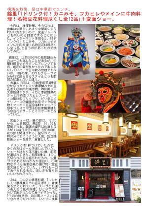 横濱を散策、昼は中華街でランチ。錦里「1ドリンク付!カニみそ、フカヒレやメインに牛肉料理!名物豆花料理尽くし全12品」+変面ショー。