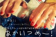 赤い爪と流れ星とおばあちゃん - maki+saegusa