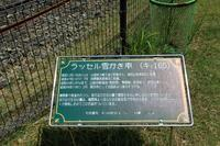 加悦鉄道資料館#2 - 浜千鳥写真館