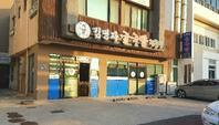 済州島 予定外でしたがクルクッパ美味しくいただきましたw - 晴れ時々Seoul