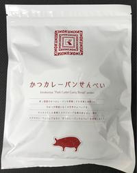 紀ノ国屋の「かつカレーパンせんべい」をいただきました。 - いつとこ気まぐれブログ