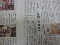 愛知県日進市でディズニースペシャルパレード!ミッキーマウスが米野木に!! - 日進市のトライ鍼灸接骨院ブログ