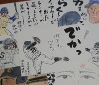 甲子園12日目 準決勝が終わってしまった - ムッチャンの絵手紙日記