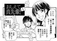 「おしえて真先輩!」第一回 / 本日公開です - 山田南平Blog