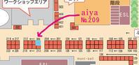 8/24(土)アート&クラフト市 - aiya diary