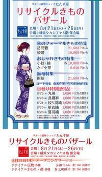 8月21日(水)から2... - たんす屋 大和店ブログ