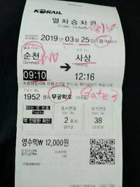 6日目(1)ムグンファ号に乗って 2019.3.25 - 風つうしん