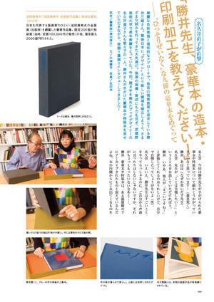 勝井三雄先生の記事を掲載いたします。 - デザインのひきだし・制作日記