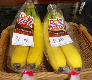 交換バナナ -