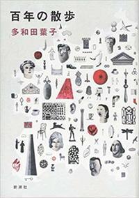 幻想のベルリンを歩く、「百年の散歩」多和田葉子・著 - カマクラ ときどき イタリア