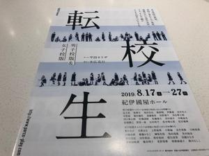 「転校生」作:平田オリザ、演出:本広克行(@紀伊国屋ホール) - haruharuy劇場