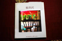夏の記憶色: 軽井沢 - Photocards with love