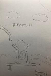 日本三景に龍を観た - 僕は絵心ない絵日記を描くんだ(手加減無し)