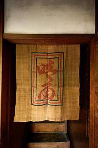 京の夏の旅@無名舎(吉田家住宅)其の二 - デジタルな鍛冶屋の写真歩記