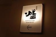 【鉄板焼 燔(新浦安)伊勢海老と国産牛フィレ肉のランチ】 - モンスーンの食卓日記