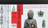 """京博寄託の名宝-美を守り、美を伝える:京都国立博物館 - 岡村ゆかりの""""ときどきミュージアム"""""""