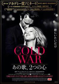 「COLD WAR あの歌、2つの心」 - ここなつ映画レビュー