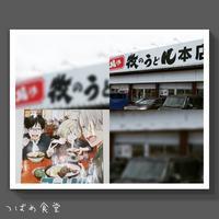*牧のうどん本店 de うどんランチ* - *つばめ食堂 2nd*