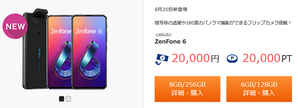 ZenFone6ひかりTVキャッシュバック案件(-20190902)コスト計算 - 白ロム転売法