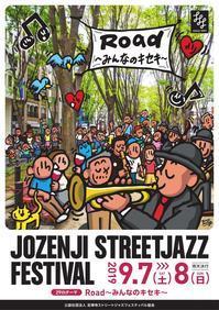【宣伝】第29回定禅寺ストリートジャズフェスティバル 出演決定!!! - 吹奏楽酒場「宝島。」の日々
