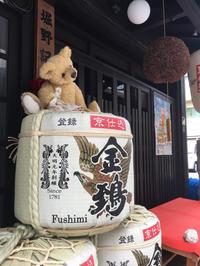 9月の京都イベントのお知らせ - SOYO*BEAR