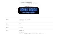 """8/22(木)/8/23(金)はかもめ広場で""""viva!night""""・・・ 荒木真理子&阿野裕行ジャズフルートデュオ - 阿野裕行 Official Blog"""
