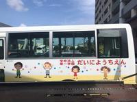 だいにようちえんさんのバス - 熊本の看板屋さん伊藤店舗企画のブログ☆ぶんぶん日記