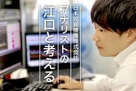 「材料・決算期待銘柄の選定基準」について日本投資機構株式会社アナリスト江口と考える - 日本投資機構株式会社