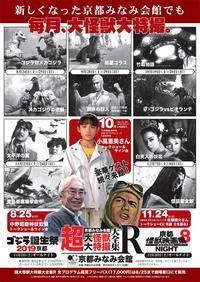 12/28 復活の京都怪獣映画祭NIGHTにスーパーウーマン来館! - 特撮大百科最新情報