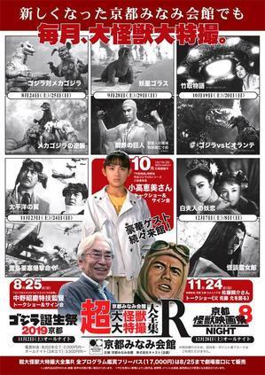 10月の超大怪獣Rは、東宝特撮のヒロイン 小高恵美映画祭! - 特撮大百科最新情報