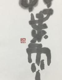 秋風味         「葉」 - 筆文字・商業書道・今日の一文字・書画作品<札幌描き屋工山>