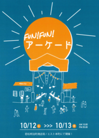 FUN!FUN!アーケード開催&出店者募集 - 北九州商工会議所 若松SCブログ