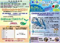 【『霞ヶ浦ECOフェスティバル2019』のプログラム・会場MAPを公開します♪】 - ぴゅあちゃんの部屋