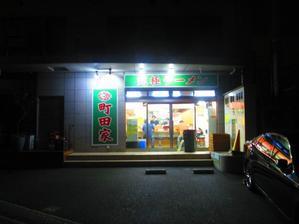 「町田家 新百合ヶ丘店」でラーメン(中盛)+ホウレンソウ♪45 - 冒険家ズリサン
