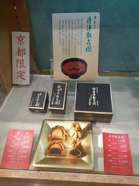 生駒の宝山寺の歓喜天にお参りして、清浄歓喜団をいただきました - kimcafeのB級グルメ旅
