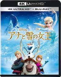 [日々雑感]8月22日「アナと雪の女王」4K UHDが日本でも11/2に発売予定 - Suzuki-Riの道楽