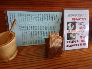 平生の「釜屋」 - むろづみ富ちゃんのつぶやき